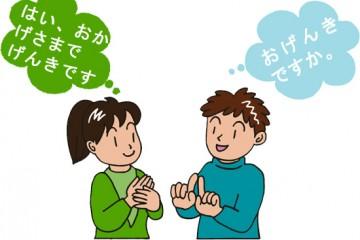 Học tiếng Nhật có ích lợi gì?