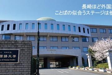 Tìm hiểu trường Đại học Nagasaki – Nhật Bản