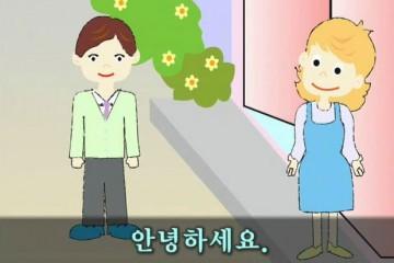 Các bài học tiếng Hàn Quốc dành cho người mới