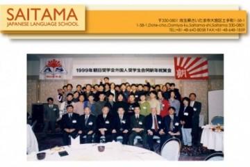 Du học Nhật Bản: Giới thiệu trường Nhật ngữ Saitama