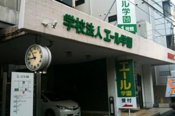 Học viện Ehle nâng cao năng lực Nhật ngữ cho du học sinh