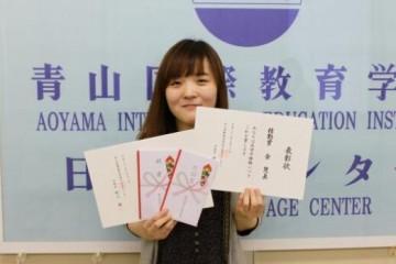 Học viện giáo dục quốc tế Aoyama – Nhật Bản