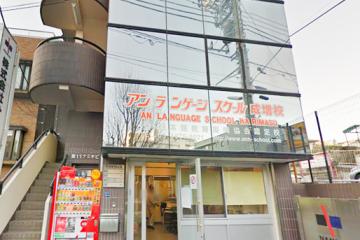 """""""Bỏ túi"""" những thông tin về Trường Nhật ngữ An (Tokyo)"""