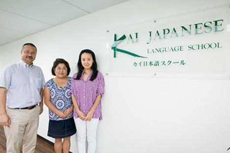 Trường Nhật Ngữ Kai
