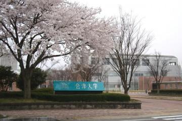 Đại học Aizu – trường đào tạo công nghệ thông tin top 1 Nhật Bản