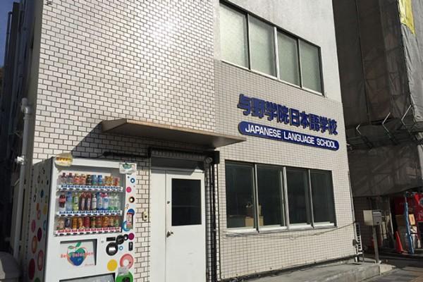 Trường Nhật Ngữ Yono