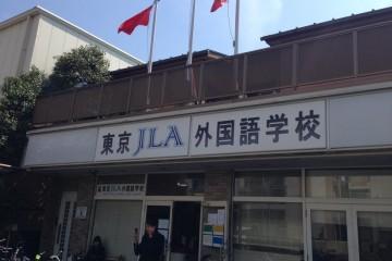 Trường Nhật ngữ Tokyo JLA nơi đào tạo ngôn ngữ toàn cầu