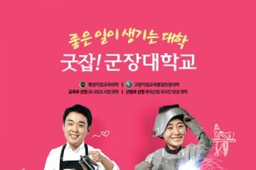 Du học nghề Hàn Quốc với Cao đẳng nghề Kunjang