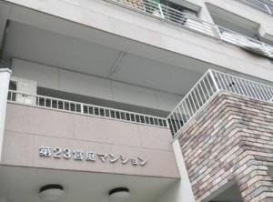 Học viện Nhật ngữ Higashi Shinjuki
