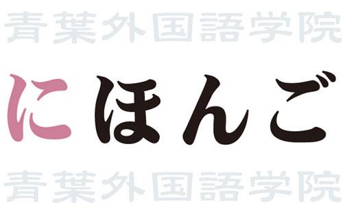 truong-ngoai-ngu-aoba-foreign-language-school