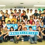 Trường Nhật Ngữ MCA (Misumine Career Academy) ở Tokyo
