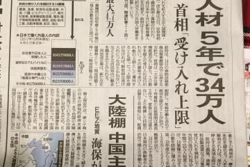 Luật mới cho tu nghiệp sinh Nhật Bản 2019 – cơ hội xin visa vĩnh trú