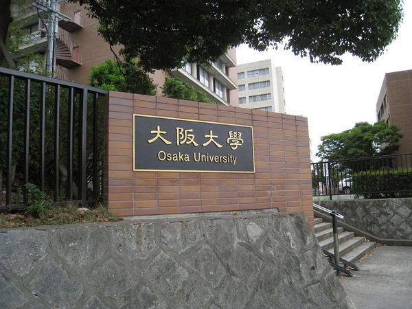 Trường đại học Osaka
