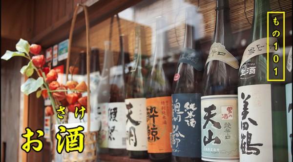 Những loại rượu ngon nổi tiếng của Nhật Bản