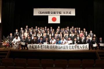 Du học Nhật Bản chọn Trường học viện giao lưu quốc tế Kurume