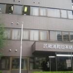 Học viện Nhật Ngữ Misashi Urawa