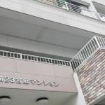 Học viện Nhật Ngữ Hagashi shinjuki